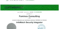 InfoWatch-Fominov Consulting 2018 SI 330-page-001